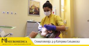 Стоматологија: д-р Катерина Сиљаноска