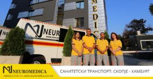 Успешно реализиран санитетски транспорт на пациент од 2100км