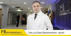 Спец. Д-р Горан Деримачковски – уролог, ќе врши прегледи во клиниките на Неуромедика