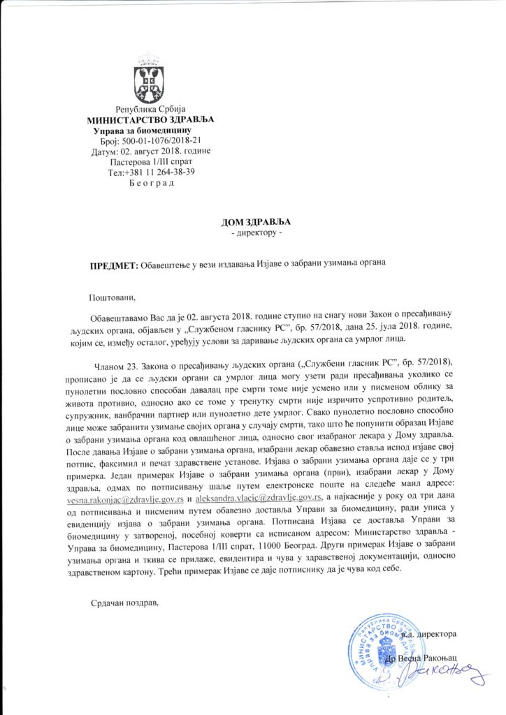 Обавештење у вези издавања Изјаве о забрани узимања органа