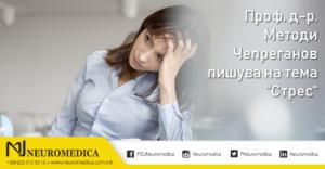 """Проф. Д-р Методи Чепреганов пишува на тема """"Стрес"""""""