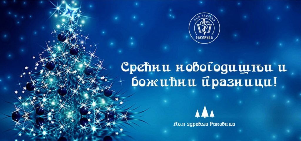 Срећне празнике Вам жели Ваш ДЗ Раковица!