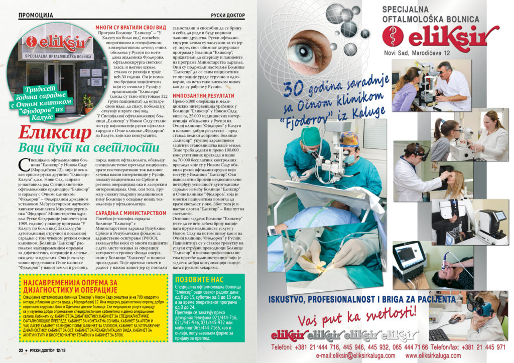 """30 godina saradnje sa očnom klinikom """"Fjodorov"""" iz Kaluge"""