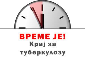 Светски дан борбе потив туберкулозе - Време је! - 24.03.2019