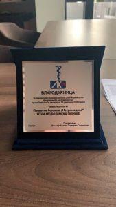 Благодарница до болницата Неуромедика од страна на Лекарската Комора на Македонија за покажаната пожртвуваност и згрижувањето на повредените од сообраќајната несреќа на 13 февруари 2019 година
