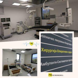 Започна со работа Одделот за хирургија во болницата Неуромедика