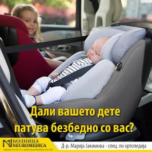 Патувате на годишен одмор. Дали и вашето дете патува безбедно со вас?