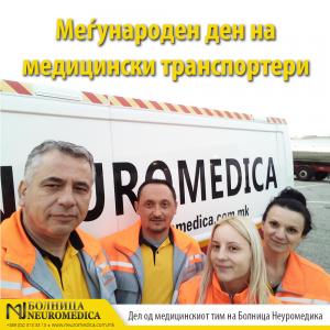20ти Август е Меѓународен ден на медицинските транспортери