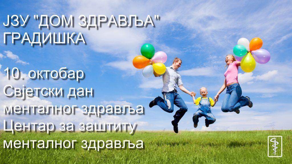 Свјетски дан менталног здравља (плакат)